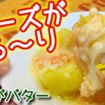 【じゃがバターの作り方】じゃがバターアレンジレシピ 簡単!うまうま明太子じゃがバター N.D.Kitchen