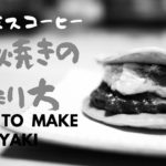 No mucic簡単料理レシピ☆どら焼きの作り方☆マスカルポーネクリーム☆How to make dorayaki