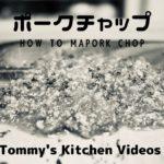 No music☆簡単料理レシピ☆ポークチャップの作り方How to make pork chop
