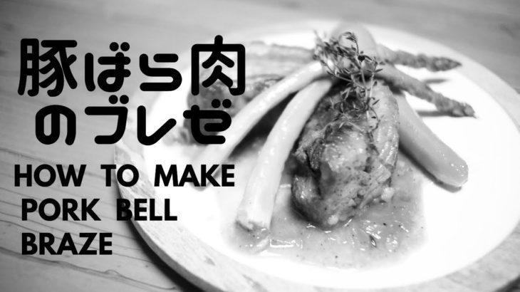 No music簡単料理レシピ☆豚バラ肉のブレゼの作り方☆NO music ☆How to make pork bell braze