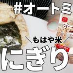 【簡単レンチン】オートミールがおにぎりに!?お弁当にもOKの米化レシピ 生活音/ダイエット/糖質制限