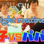 【ワンオペ】とある日に旦那が双子育児のナイトルーティンをやってくれました!【男女双子】One day dad did twin babies night routine !