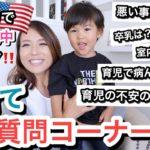 子育て質問コーナー!!!!【 Parenting Q & A】海外 出産 子育てママ | アメリカ ハワイ生活 |バイリンガル 育児方針