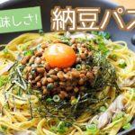 【簡単】ねばねば!和風納豆パスタの作り方【ワンパン】【料理レシピはParty Kitchen🎉】