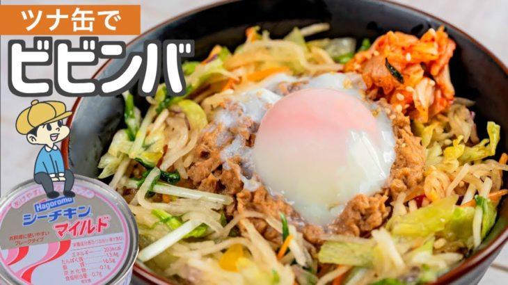 ツナ缶で『ビビンバ丼』を作ってみた【超簡単】【料理レシピはParty Kitchen🎉】