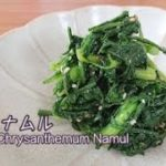 春菊のナムル 簡単で美味しいレシピ【料理】Shungiku (Garland Chrysanthemum) Namul  Let's Cooking! / ジュエリーBOX