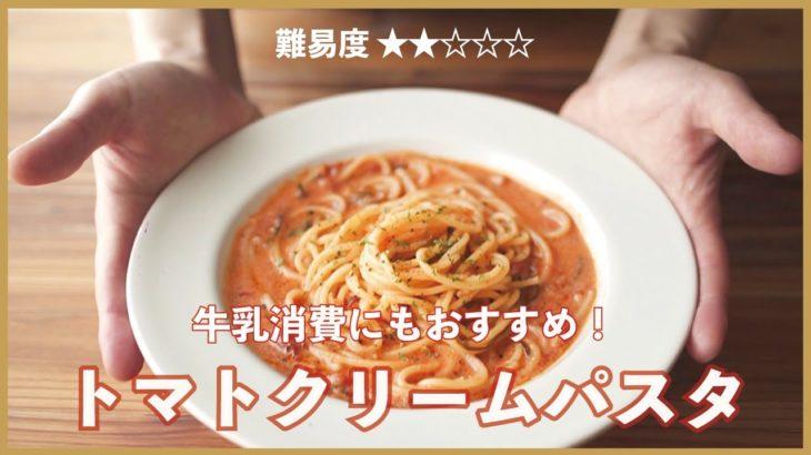 【牛乳消費レシピ】簡単トマトクリームパスタの作り方〜あの食材で簡単旨みUP!〜【パスタレシピ】