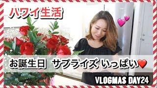 誕生日サプライズ!!!!!!【Vlogmas Day 24】ハワイ主婦ルーティン |バイリンガル 子育てママ | 妊娠初期