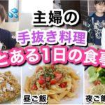 【主婦手抜き料理】とある1日の食事!!!!【What we ate in a day!】2児ママ主婦 ご飯の支度 海外 子育てママ 子供モッパン