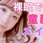 【大人顔さん用】裸眼で童顔メイク♡~#baby face makeup~