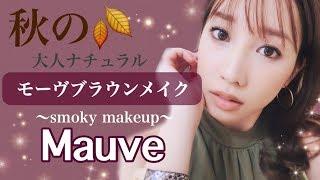 【秋メイク】大人モーヴブラウンメイク♡~#mauve makeup~