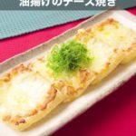 お手軽調理のおつまみレシピ! 簡単! 油揚げのチーズ焼き   moguna[モグナ]