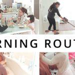 【初公開】ガチなモーニングルーティン!〜料理.洗濯.掃除〜おおざっぱすぎるママです。morning routine