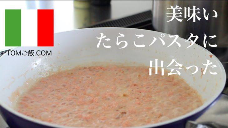 【パスタレシピ 】簡単で美味い!明太子クリームパスタの作り方 たらこクリームパスタ pasta recipe