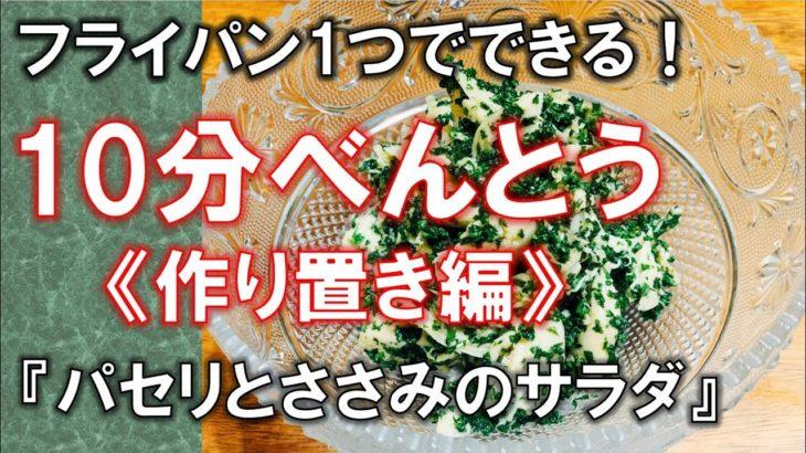 パセリとささみのサラダ【あんこの作り置きレシピ】簡単、ヘルシーなお料理レシピ☆(subtitled)#11