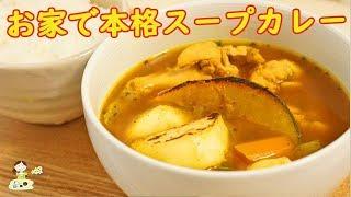 [レシピ動画] お家で出来る【本格スープカレー】北海道で食べたあの味が忘れられなくて再現♪ 料理 レシピ 簡単