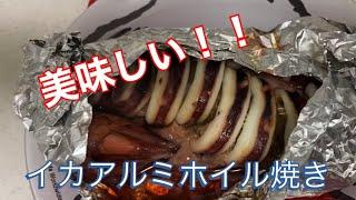 【料理】簡単!おいしいイカのアルミホイル焼きの作り方レシピ