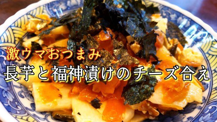 【簡単おつまみ】福神漬けを使ったおつまみが美味しい!【料理レシピ】