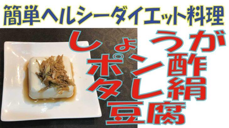 #あけみママ#簡単レシピ#「しょうがポン酢タレ絹豆腐」主婦節約手抜き料理