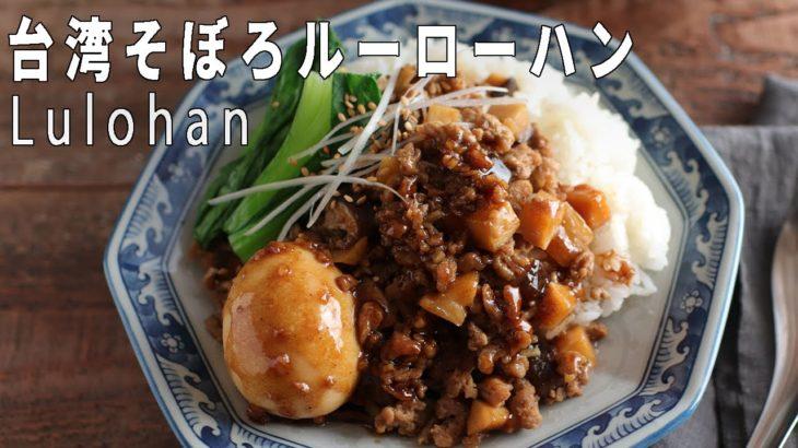 人気の台湾料理レシピ「そぼろルーローハン(魯肉飯)」の作り方 ☆簡単で本格的な味に仕上がります☆