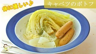 [レシピ動画] コトコト煮るだけ【キャベツのポトフ】野菜の旨味に驚く一品♪体に優しい美味しさです◎ 料理 レシピ 簡単