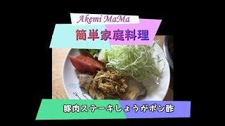 #あけみママ#簡単レシピ#「しょうがポン酢豚肉ステーキ」節約主婦手抜き料理