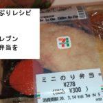 【野菜たっぷりレシピ動画】料理簡単ミニのり弁当と鍋キューブで
