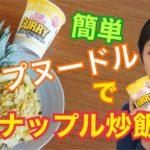 パイナップル炒飯 カップヌードル 炒飯 カップヌードルアレンジレシピ 簡単美味しい