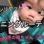 【モーニングルーティン】もうすぐ7児ママ♡あみんこ母ちゃんのワンオペ育児♡朝の様子〜キッチンリセット♡