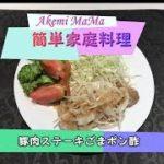 #あけみママ#簡単レシピ#豚肉ステーキごまポン酢タレ 節約主婦手抜き料理ず