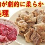 [調理テク] すじ肉の下処理はこうしよう!ひと手間で驚くほど柔らかくプルプルに♪ 料理 レシピ 簡単