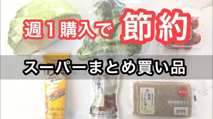 【 スーパーまとめ買い 】週1回のスーパーで節約|3人家族|購入品の紹介|