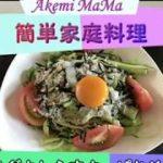 #あけみママ#簡単レシピ#サラダとしらすさっぱりそーめん節約主婦手抜き料理