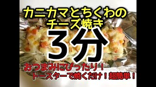 カニカマとちくわのチーズ焼き【簡単料理】時短レシピ!火を使わないで完成!