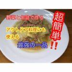 【料理】超簡単‼アウトドアに最強レシピ キャベツとシーチキン