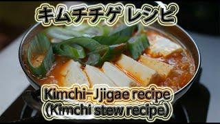 簡単に作る:: キムチチゲ作り方 [韓国料理 レシピ ] 「 キムチ鍋レシピ」