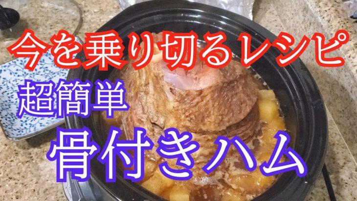 今を乗り切るレシピ 簡単骨付きスパイラルハムの作り方 数日分まとめて作れる肉料理 ホロホロのパイナップルハム