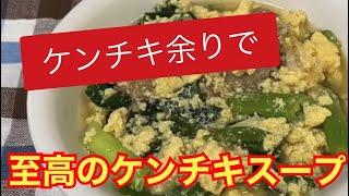【料理】簡単!ケンチキスープの作り方レシピ
