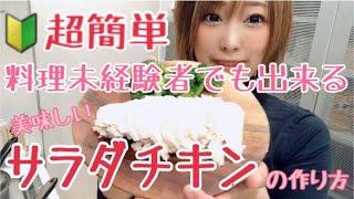 【超簡単】誰でも作れる!美味しいサラダチキン レシピ【料理未経験者】