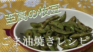 【料理】簡単!至高の枝豆ごま油焼き作り方レシピ