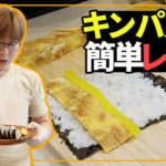 【韓国料理】家で作る超簡単キンパのレシピ|日本でも簡単に本場の味が再現できる