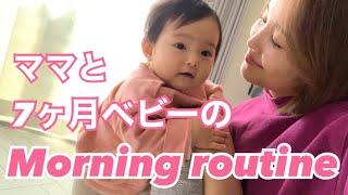 【モーニングルーティン】ママと7ヶ月ベビーの朝【ワンオペ育児】