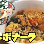 【救済レシピ】どん兵衛が簡単にカルボナーラになっちゃう‼️激美味しい‼️【テレワーク料理】