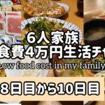 ③【節約 6人家族食費4万円生活】#節約#家計管理@主婦