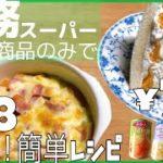 《業務スーパー》激安‼︎簡単レシピ