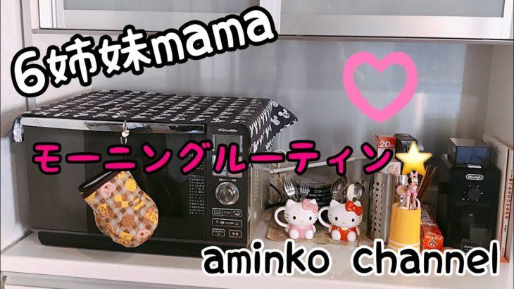 【モーニングルーティン】7児ママ♡大家族♡あみんこ母ちゃんのワンオペ育児♡