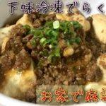 【下味冷凍】手作り麻婆豆腐【簡単料理】時短レシピ つくりおき