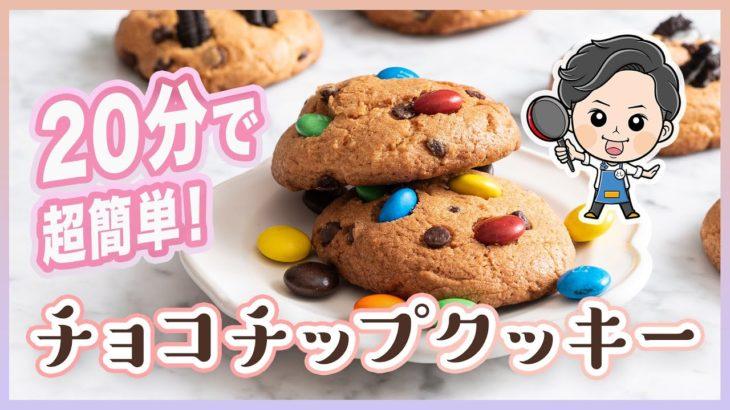 【ホットケーキミックスレシピ】簡単チョコチップクッキーの作り方