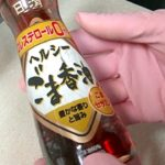 節約主婦のスーパー購入品 調味料 日清 ヘルシーゴマ香油 コレステロールゼロ 料理