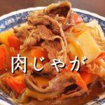 【丁寧に教えます】美味しい肉じゃがの作り方【簡単料理】【レシピ】